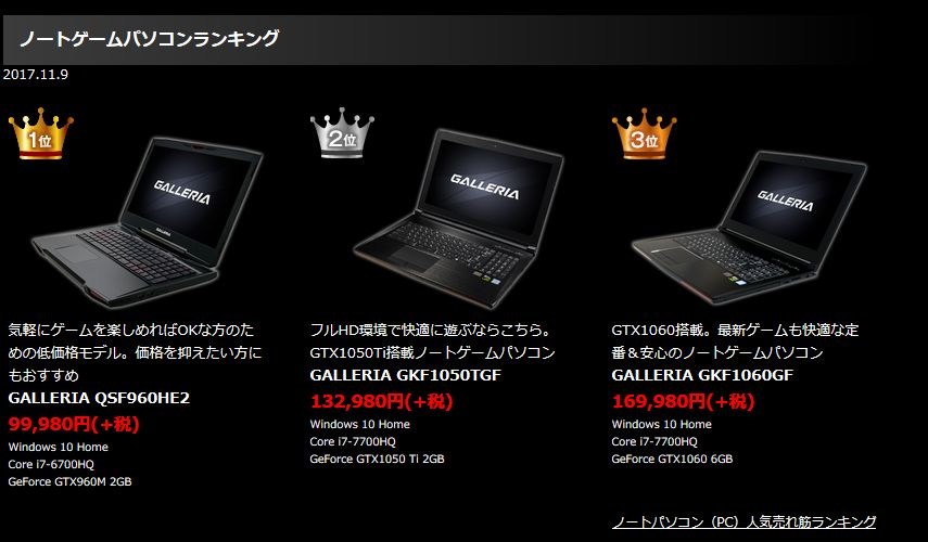 スペック, PC, DOAXVV DOAXVV「推奨スペック」どのくらい満たすPC購入するべき?基本無料ゲームなのに…。