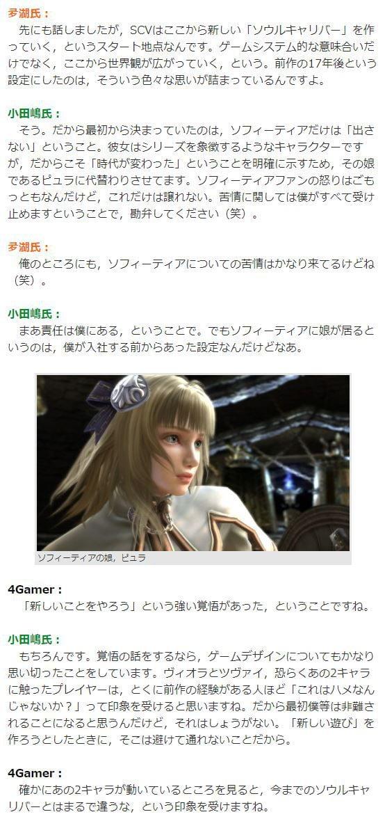 ソウルキャリバー6 【噂】ソウルキャリバー6が来年1月に発表されるらしい