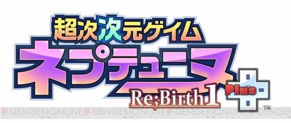 超次次元ゲイム ネプテューヌRe;Birth1+ PS4で「超次次元ゲイム ネプテューヌRe;Birth1+」が発売決定!リメイクのリメイク