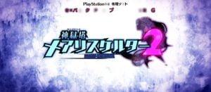 「神獄塔メアリスケルター2」正式発表、6月28日発売へ