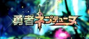 勇者ネプテューヌ 勇者ネプテューヌは9月27日発売!2Dダンジョン、女神たちは記憶を失っている
