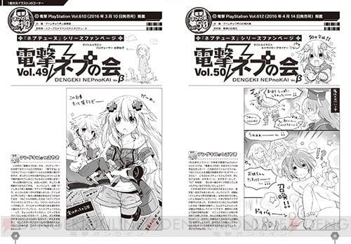 ゲイムのねぷねぷ感謝本 ゲイムのねぷねぷ感謝本Vol.3の発売が決定へ【ネプテューヌ】
