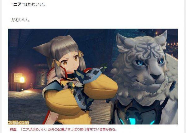 可愛い, ニア, ゼノブレイド2 ニアという可愛い、ケツでかいと、猫っぽいと最高な子【ゼノブレイド2】