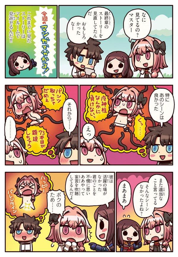 女体化, アストルフォ, Fate アストルフォくんの女体化ってありだと思う?【Fate】