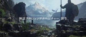 PS4ゴッドオブウォー発売目前「戦いの旅路」トレーラー