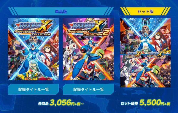 追加要素, ロックマンX, アニバーサリー コレクション1+2 「ロックマンXアニバーサリーコレクション1+2」発売日が7月26日に決定!追加要素もある