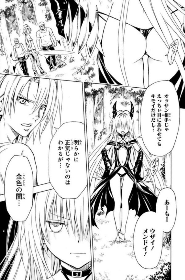ヤミ, ToLOVEる 【ToLOVEる】ヤミちゃんがエロ可愛いすぎて生きるのがつらい【画像大量】