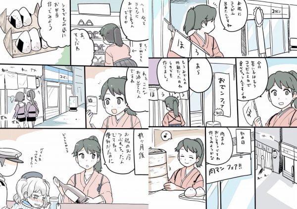 鳳翔, 艦隊これくしょん, ママ ママと呼ばれるのが似合う艦娘「鳳翔」【艦隊これくしょん】