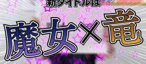 コンパイルハート新作RPG「魔女×竜」が発表へ