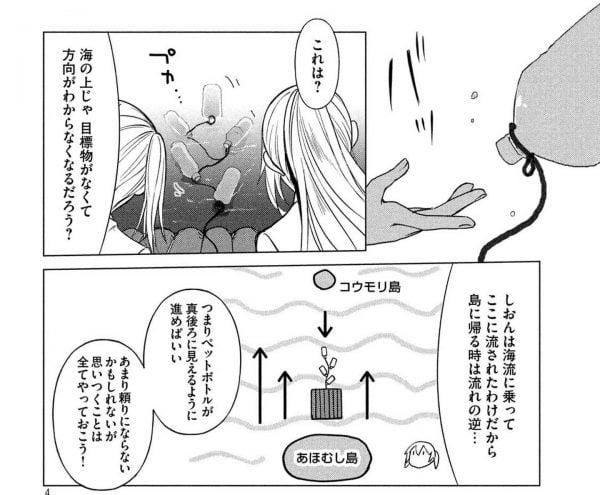 ソウナンですか? 遭難で生き残る女の子がお尻の穴で水を飲むシーンがなんかエロい【ソウナンですか?】