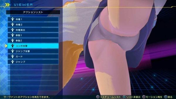 パンツ, Fate/EXTELLA LINK Fate/EXTELLA LINK、パンツガン見できるらしいぞ!