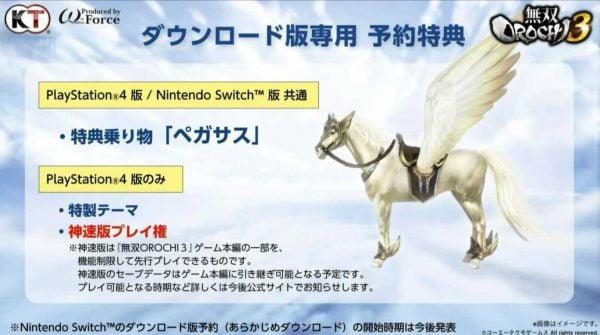 無双OROCHI3 無双OROCHI3の発売日が9月27日、予約で実質体験版が付属へ