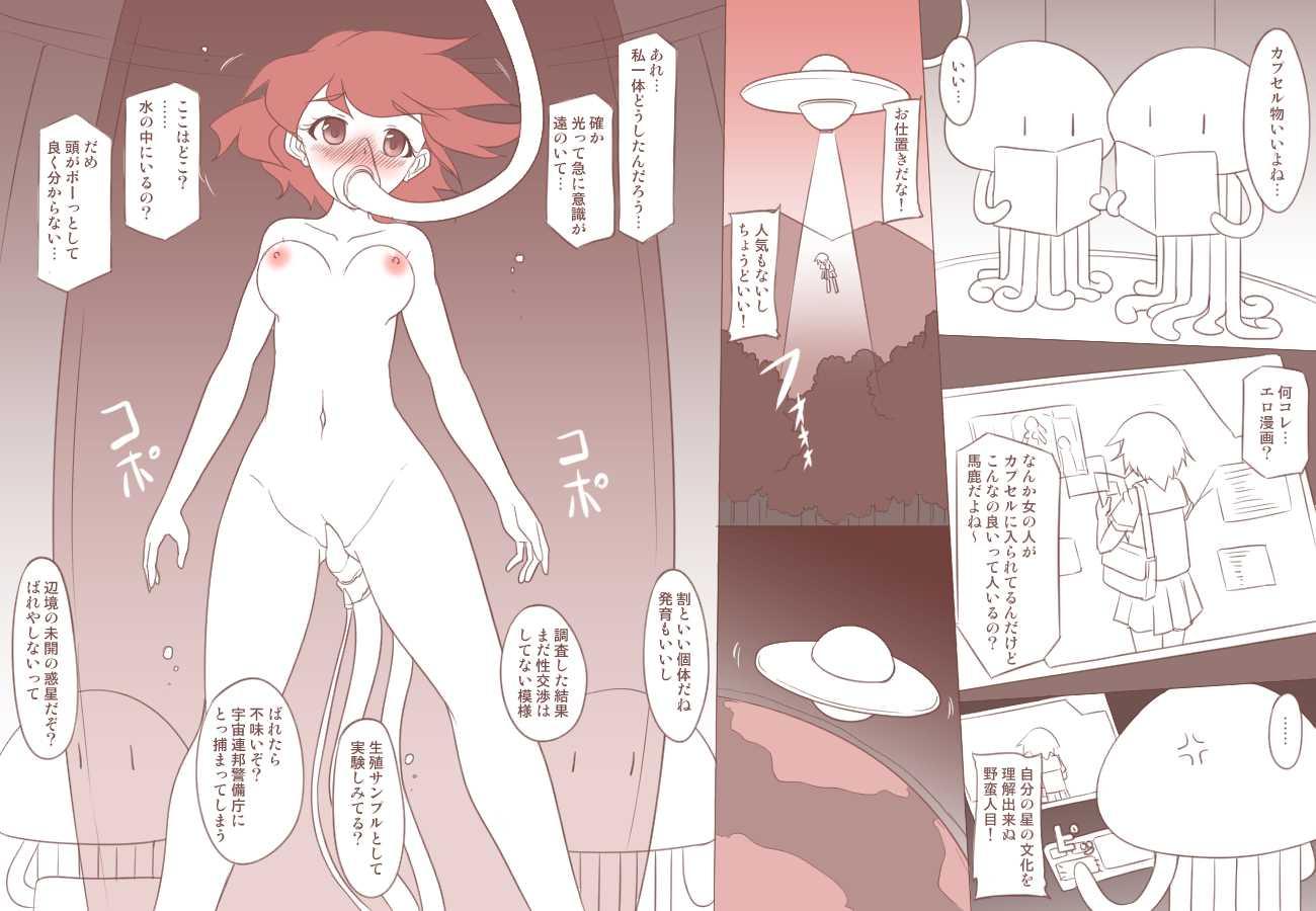 カプセルとかに全裸で浸かってる女の子ってエロいシチュだよな 画像