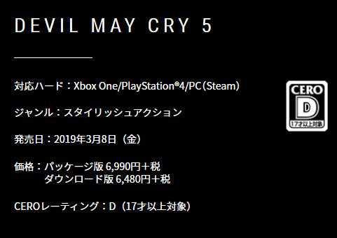 デビルメイクライ5, DMC5 DMC5の発売日が決定、プレイ動画からも溢れる期待度が抑えられん【デビルメイクライ5】