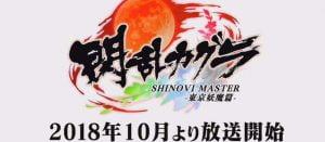 テレビアニメ第2期閃乱カグラPV公開!2018年10月より放送スタート
