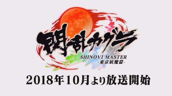 2期 テレビアニメ第2期閃乱カグラPV公開!2018年10月より放送スタート