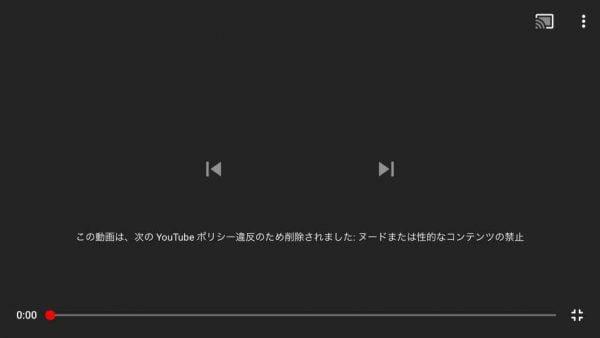 BAN 【悲報】閃乱カグラ新作公式生放送、つべでBANされて強制終了する。