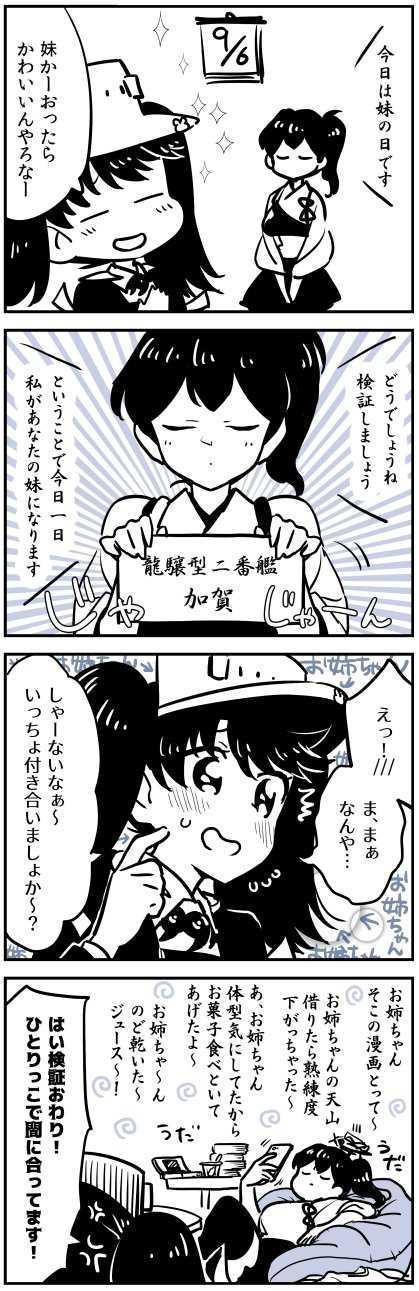 艦隊これくしょん, 性格, 加賀 加賀さんの性格ってあまり良さそうに見えないんだけど【艦隊これくしょん】