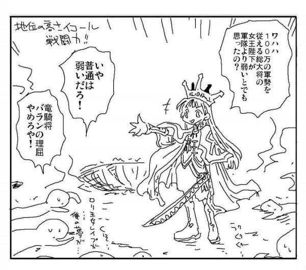 戦う, お姫様 お姫様が鎧着て戦う展開ってほぼエロ展開に移動するパターンじゃね?
