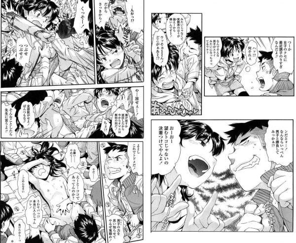 漫画のシーン, 次のページ 私次のページでエロいことされるの!っていう漫画のシーン【画像】