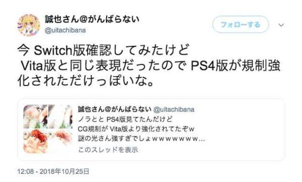 PS4 PS4の微エロ系ゲーム、マジで終了のお知らせかもしれない。