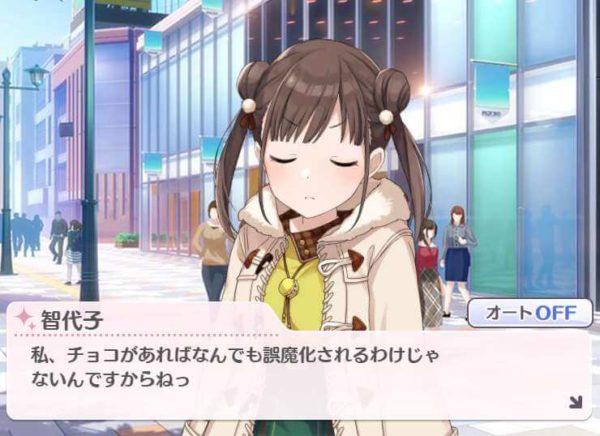 園田智代子, アイドルマスター, ちょこ先輩 ちょこ先輩のようなエロ美少女が近くにいたら幸せだろうな【アイドルマスター】