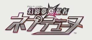 ねぷねぷ新作「幻影夢e忍者ネプテューヌ」やOVAなど、多数の企画が発表へ