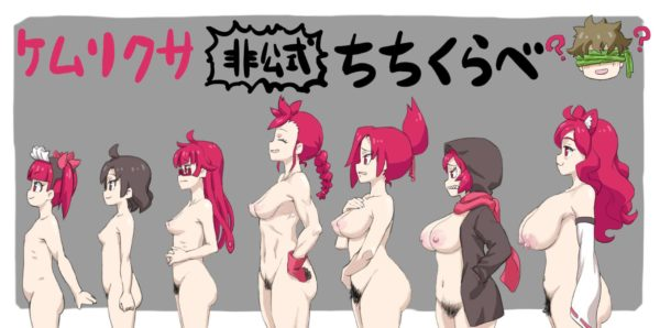 全裸, ケムリクサ, りつ, だらしない みんなの全裸を比べて見た結果!りつ姉だけなんでこんなだらしないの?【ケムリクサ】