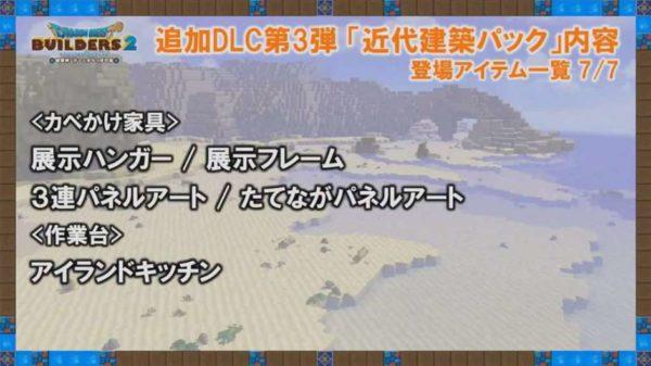 詳細, 第3弾, 整地, ふくろ, DQB2 DQB2最後のDLC第3弾詳細判明。ふくろ増加、整地ができるゴーレムや、浅瀬の修復なども