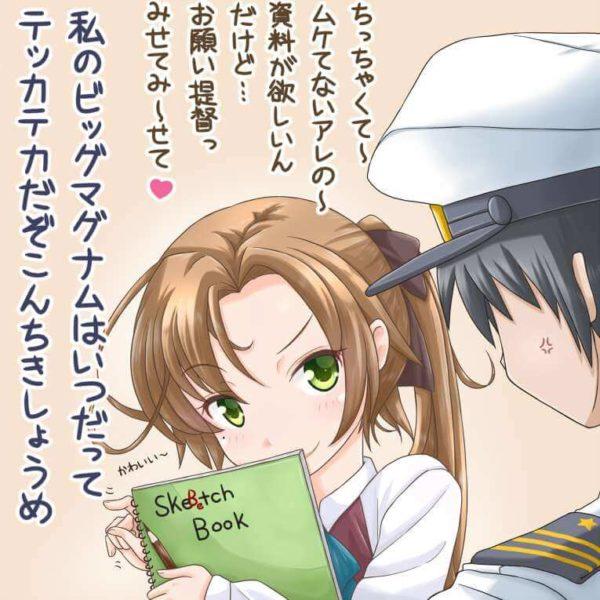 艦隊これくしょん, 秋雲 秋雲さんは挑戦的なご本を出した結果、自分自身が一番エロい目にあうことになるはず【艦隊これくしょん】
