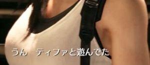 【FF7リメイク】ティファのおっぱいの大きさ実際プレイすると十分でかい!