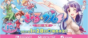 初代のパワーアップ版「ぎゃる☆がん りたーんず」が発売決定。
