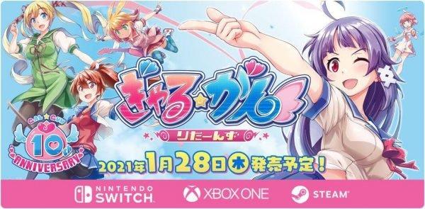 初代, ぎゃる☆がん りたーんず, ぎゃる☆がん 初代のパワーアップ版「ぎゃる☆がん りたーんず」が発売決定。