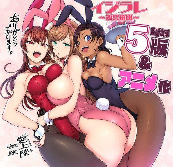 イジラレ ~復讐催○~ OVA「イジラレ ~復讐催○~」全4巻。めっちゃ楽しみなんだが。