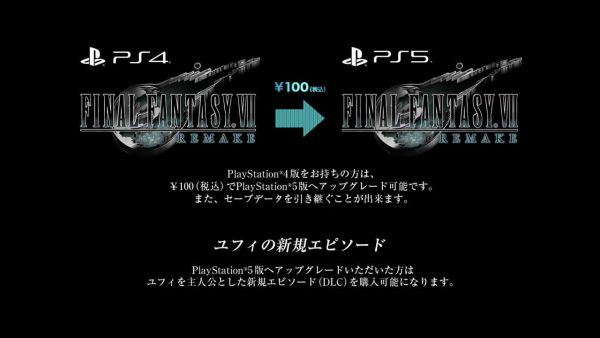 主人公, ユフィ, PS5, FF7Rインターグレード, FF7R PS5「FF7Rインターグレード」DLC、ユフィ主人公で6/10に発売へ。