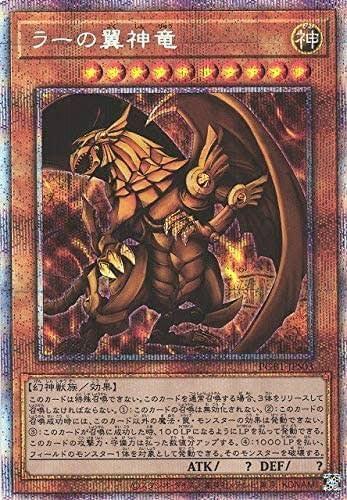 遊戯王, ラーの翼神竜 【遊戯王】ラーの翼神竜というカード。