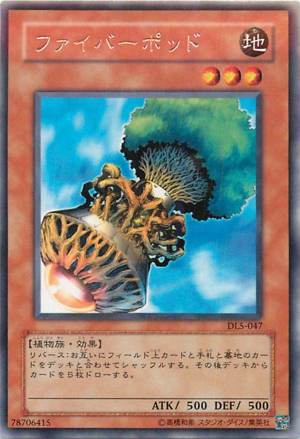 遊戯王, ファイバーポッド 【遊戯王】ファイバーポッドというぶっ飛びすぎてるカード。