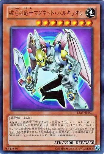 遊戯王, 磁石の戦士マグネット・バルキリオン, 昔のカード, 強化 【遊戯王】マグネットバルキリオンとか昔のカード強化欲しい。