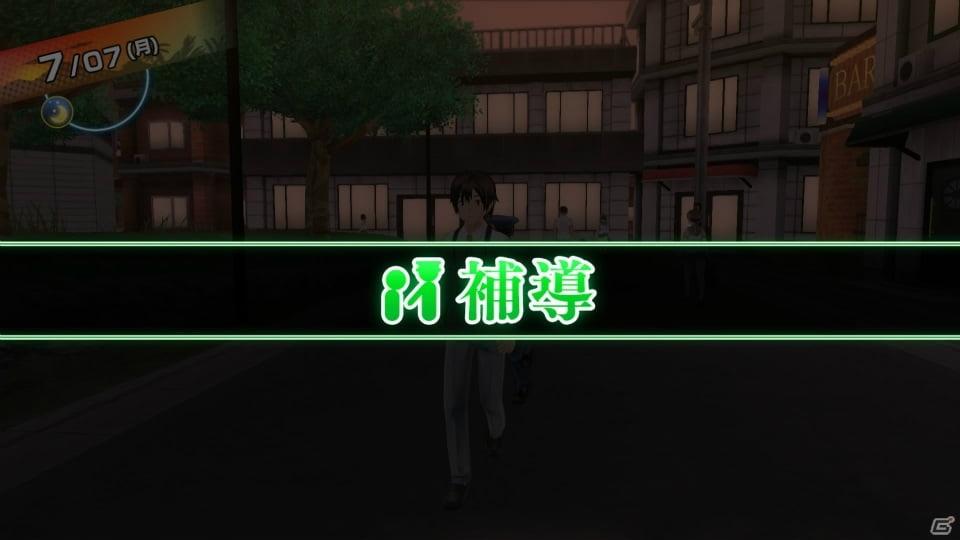 夏色ハイスクル★青春白書 補導