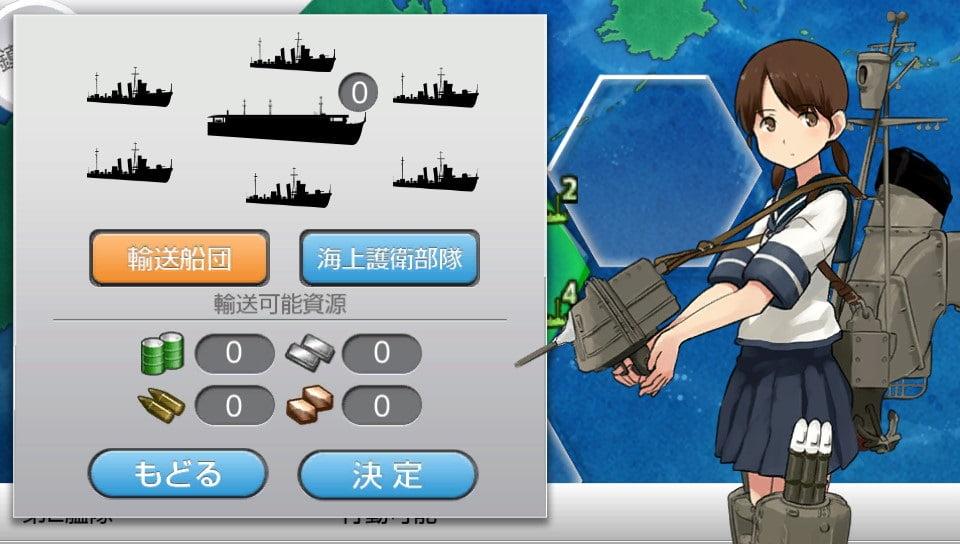 艦これ改 輸送船団と海上護衛部隊