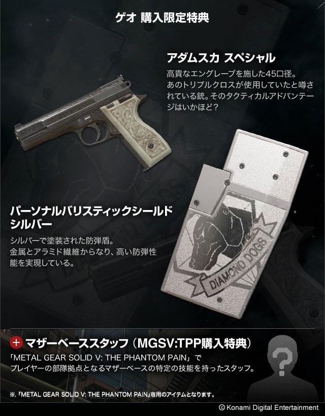 MGS5 店舗特典 ゲオ
