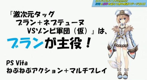 激次元タッグ ブラン+ネプテューヌ VS ゾンビ軍団(仮)