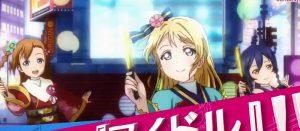 ラブライブ 劇場版「ラブライブ! The School Idol Movie」2015年6月13日に公開決定!特報映像や前売り券情報も公開!