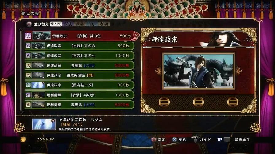 ゲームbasara0026
