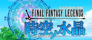 FFL2, FF 「ファイナルファンタジーレジェンズ2」が発表!PV公開、事前登録受付が開始!