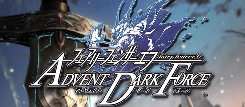 【PS4】フェアリーフェンサーエフ ADVENT DARK FORCE 攻略 トロフィーガイド