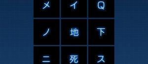 PSVitaにて「メイQノ地下ニ死ス」発売決定!魔界1番館シリーズとして展開!