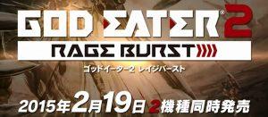 ゴッドイーター2, ゴッドイーター ゴッドイーターのテレビアニメの放送時期は2015年夏!5周年記念イベントで数々の新情報が公開!