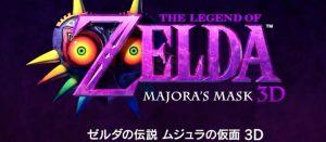 ゼルダの伝説 ムジュラの仮面 3D 発売日が2015年2月14日に決定!プレイ動画や3DS版の変更点も公開!