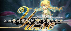 この世の果てで恋を唄う少女 YU-NO PC版発売から18年の時を経てリメイク作品として復活へ!